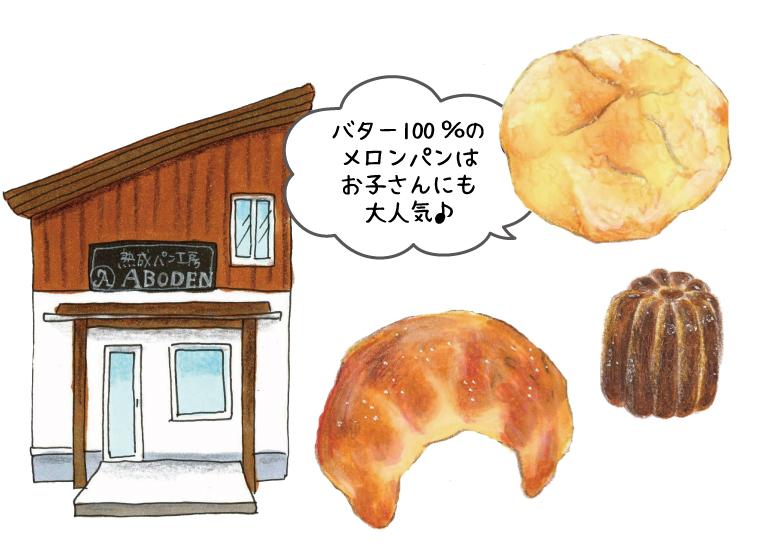 熟成パン工房 ABODEN