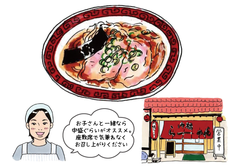 内橋ラーメン