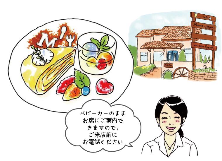 モモンスラン Cafe Moments Sereins